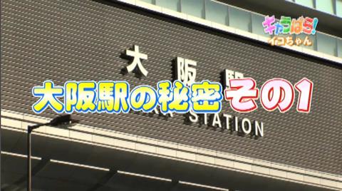 関西テレビ「きゃらパラ!」イコちゃん回 大阪駅の秘密その1