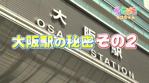 関西テレビ「きゃらパラ!」イコちゃん回 大阪駅の秘密2