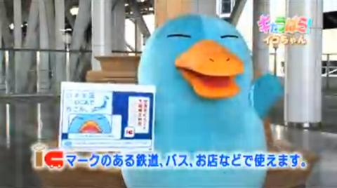 関西テレビ「きゃらパラ!」イコちゃん回 ICOCAでいこか~