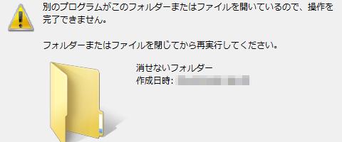 Windows7 ファイルやフォルダの削除・移動ができないを解決する方法