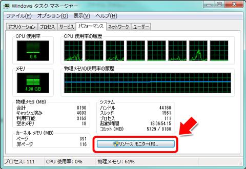 Windows7で移動や削除などができないファイル・フォルダの原因を調べる