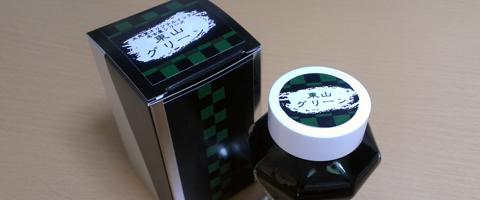 名古屋三光堂オリジナルインク「東山グリーン」