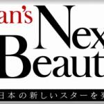 FOXチャンネル「Japan's Next Beauty」