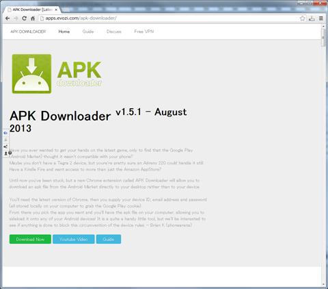 APK Downloaderサイト