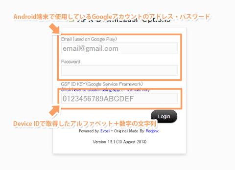 APK Downloader 使い方