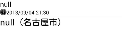 名古屋市緊急nullメール