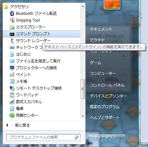 Windows7 コマンドプロンプト