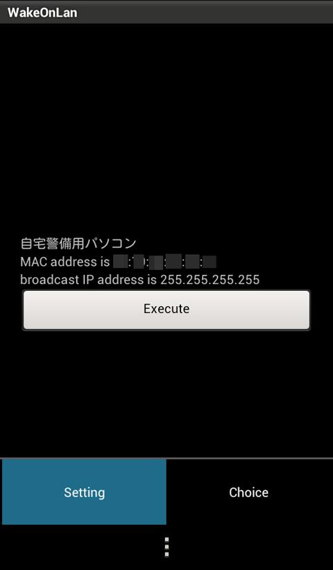 Androidアプリ Wake On Lan (pline.co.jp)