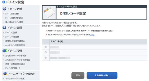 お名前.comでDDNSを設定する方法