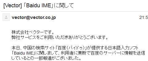 VectorがBaidu IMEの配布を一時停止
