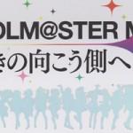 劇場版アイドルマスター「THE IDOLM@STER MOVIE 輝きの向こう側へ!」