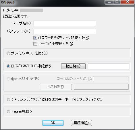TeraTerm RSA鍵での認証