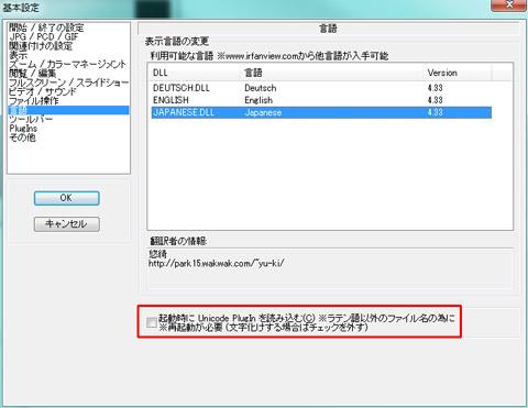 IrfanViewで日本語ファイル・フォルダの連続表示が正常にできない問題を解決する方法