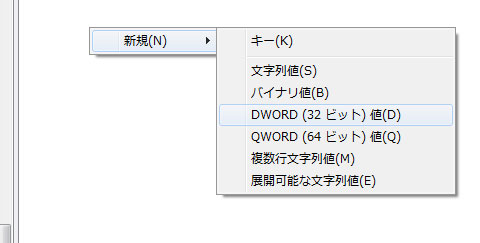Windows レジストリエディタ 値の新規作成
