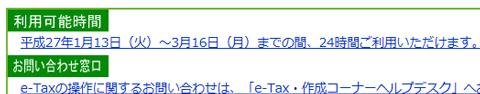 e-Taxは24時間できるよ!