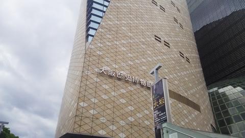 大阪歴史博物館