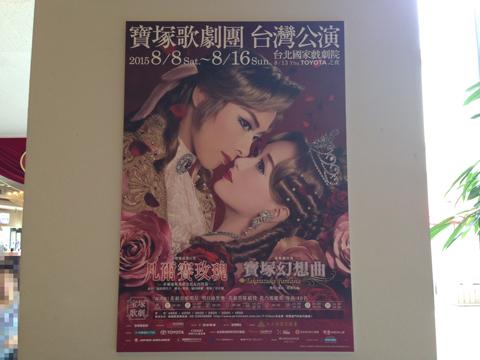 台湾公演ポスター(2015花組)
