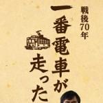NHK総合「一番電車が走った」