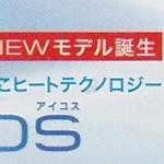 2015年9月1日 新型iQOS全国発売
