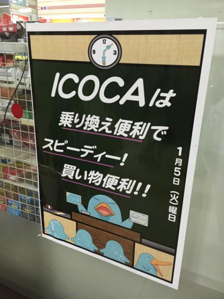 イコちゃんポスター 天王寺駅