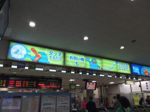 天王寺駅 改札