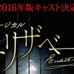 東宝エリザベート2016キャスト発表